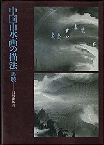 中国山水画の描法