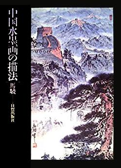 中国水墨画の描法
