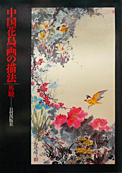 中国花鳥画の描法