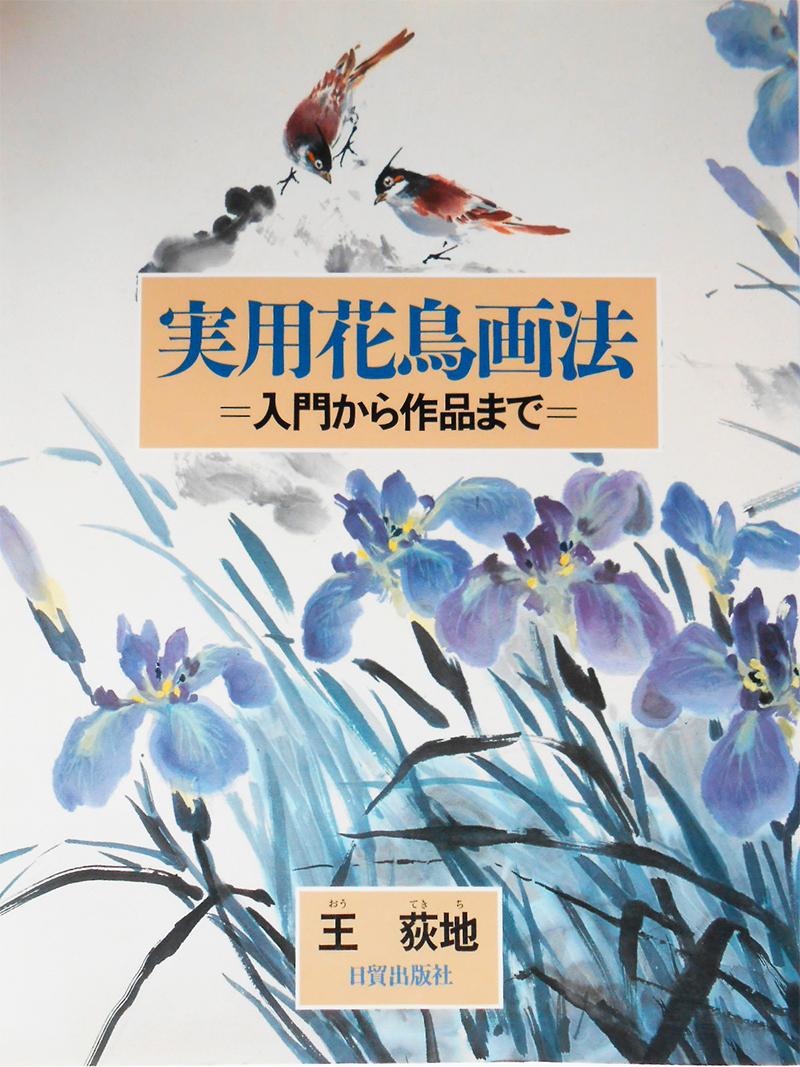 実用花鳥画法_入門から作品まで_王荻地