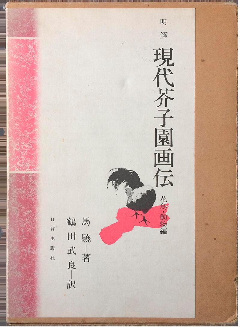 明解現代芥子園画伝_花鳥動物篇