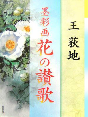 花の讃歌_墨彩画_王荻地