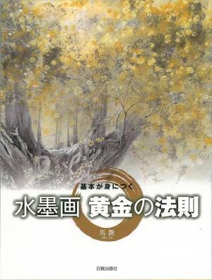馬艶-水墨画_黄金の法則