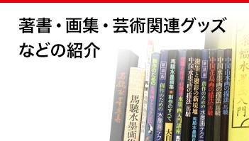 著書・画集・芸術関連グッズ などの紹介