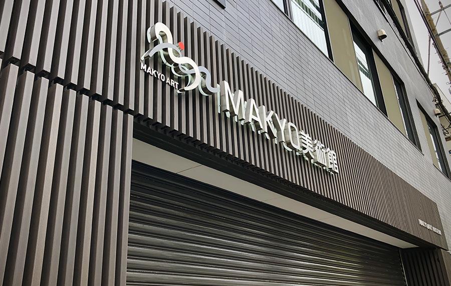 MAKYO美術館