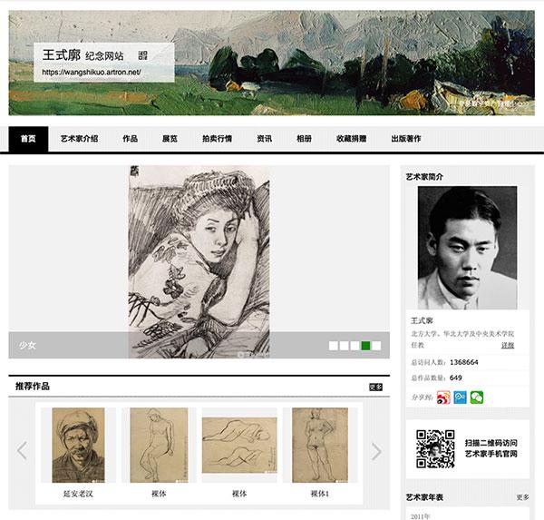 王式廓纪念网站