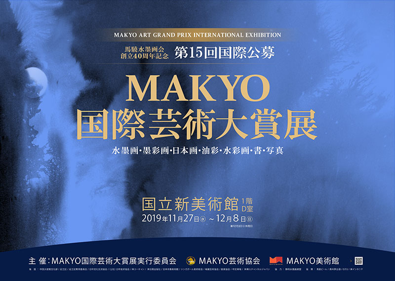 2019年第15回MAKYO芸術大賞展ポスター