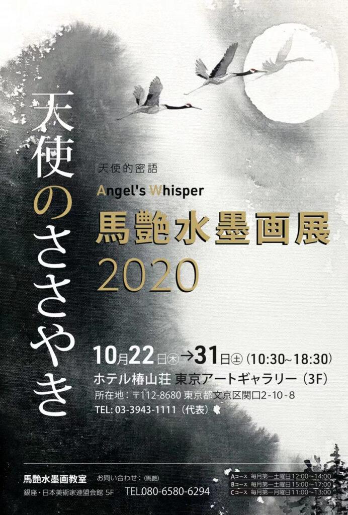 2020_馬艶水墨画展