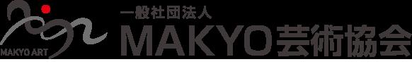 MAKYO芸術協会logo