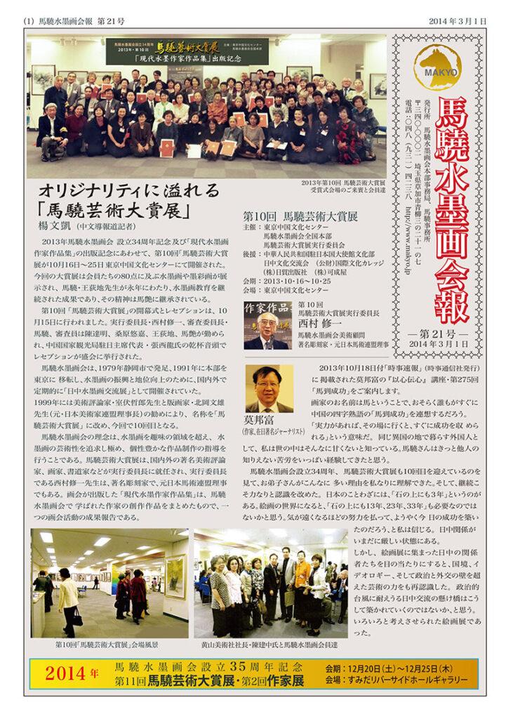 No21_Newsletter-1_20140301