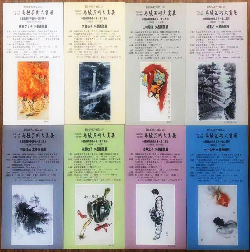 2004年大賞展同時開催作家級会員の個展チラシ