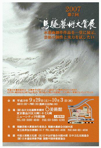 2007年第7回馬驍芸術大賞展