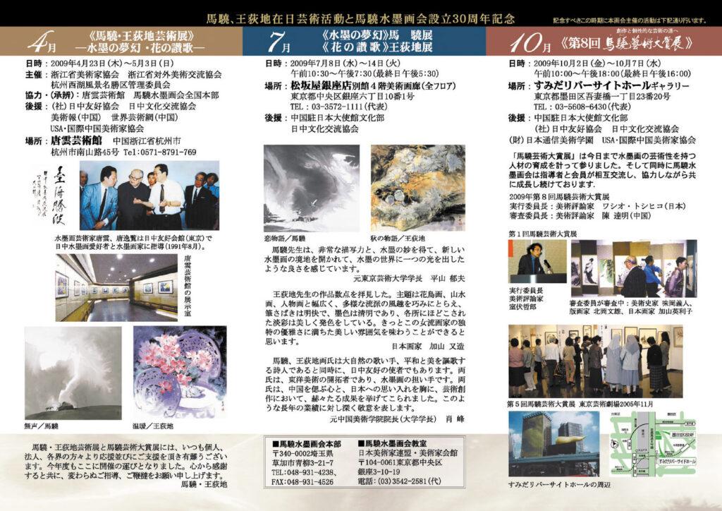 2009年4-7-10月チラシ馬驍画会