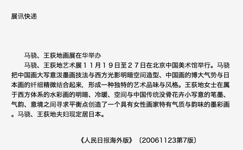 《人民日報海外版》(2006年11月23日第7版)