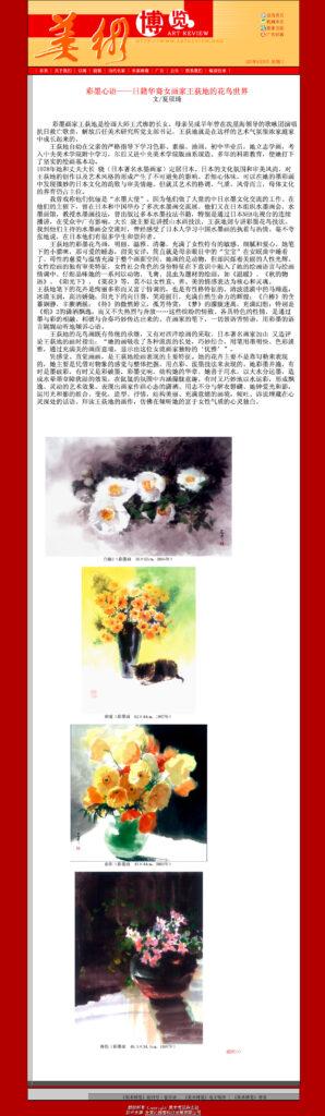 美術博覧-「彩墨心語-日籍華裔女画家王荻地的花鳥世界」