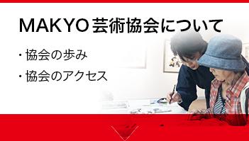 MAKYO芸術協会について
