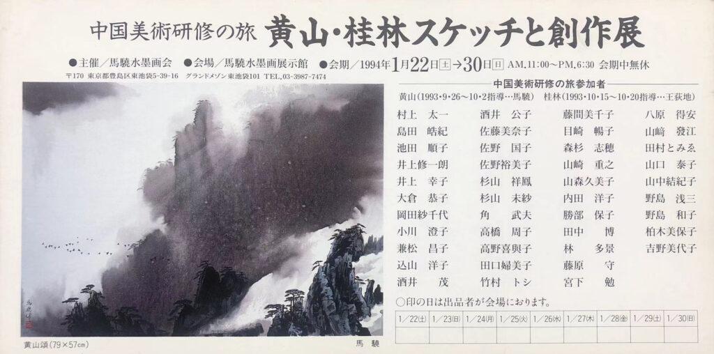 1994年黄山・桂林スケッチと創作展