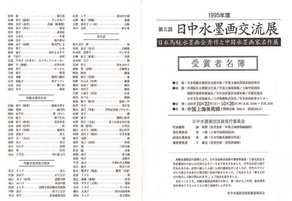 1995年第3回_日中水墨画交流展_チラシ表
