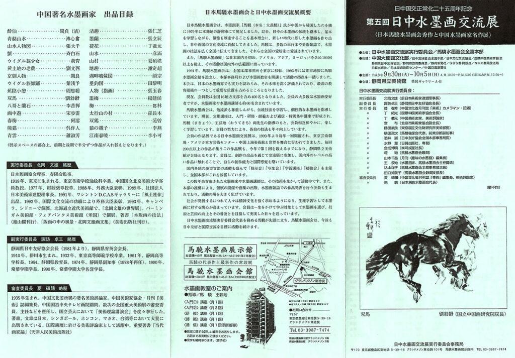 1997年日中水墨画交流展_チラシ表