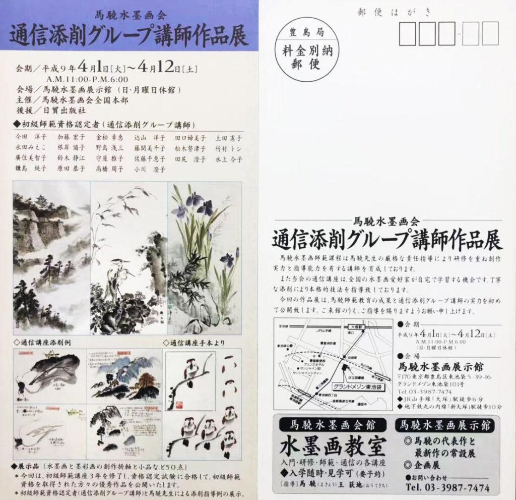 1997年通信添削グループ講師作品展
