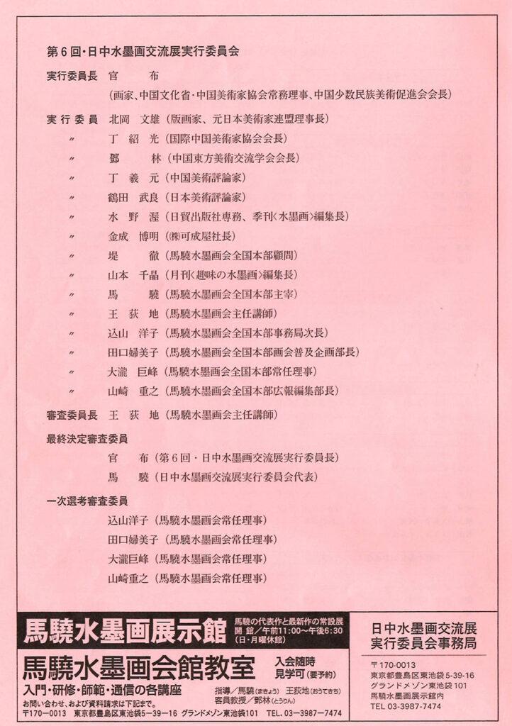 1998年 第6回 日中水墨画交流展-4
