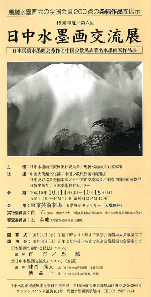 1998年第6回日中水墨画交流展DM