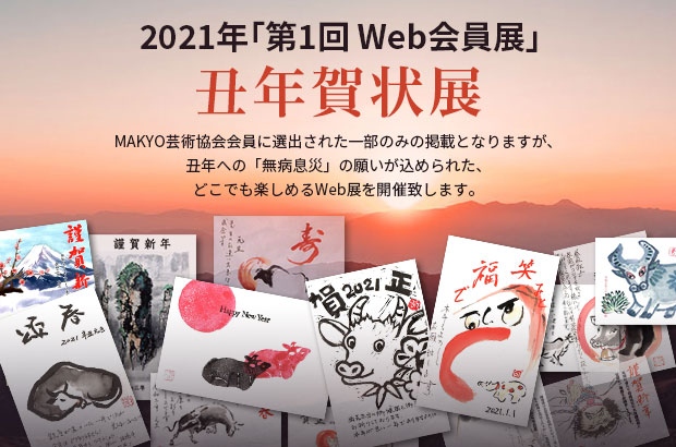 2021年「第1回 Web会員展」丑年賀状展