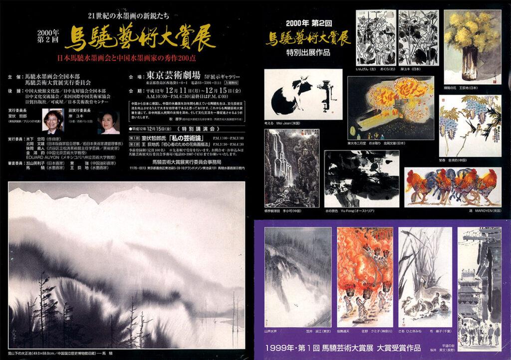 2000年第2回馬驍芸術大賞展