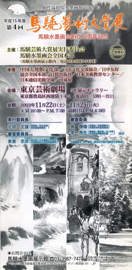 2003年第4回馬驍大賞展