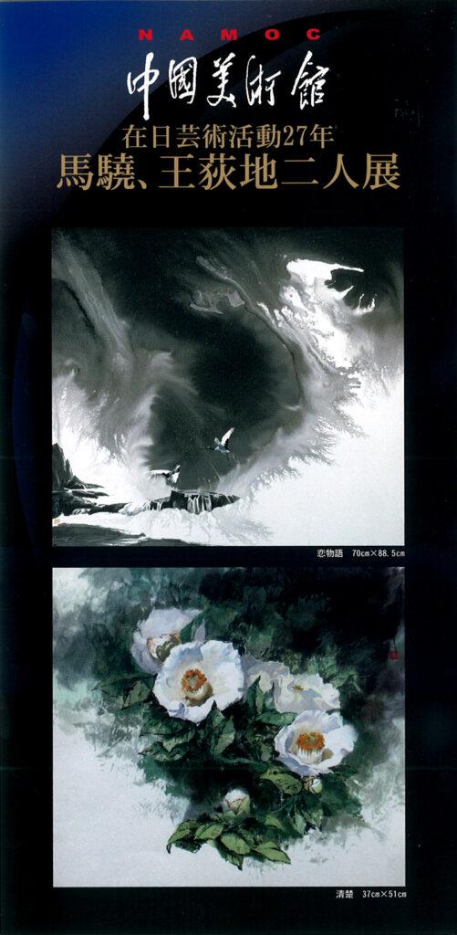 2006年_中国美術館_馬驍・王荻地二人展