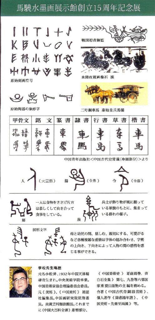 中国美術史家李松青銅器銘文書道展