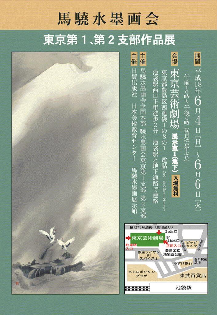 2006年 馬驍水墨画会 東京第1 & 第2支部作品展