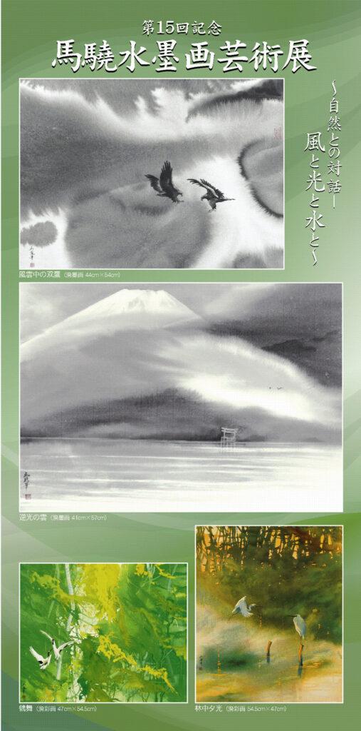 第15回 馬驍水墨画芸術展