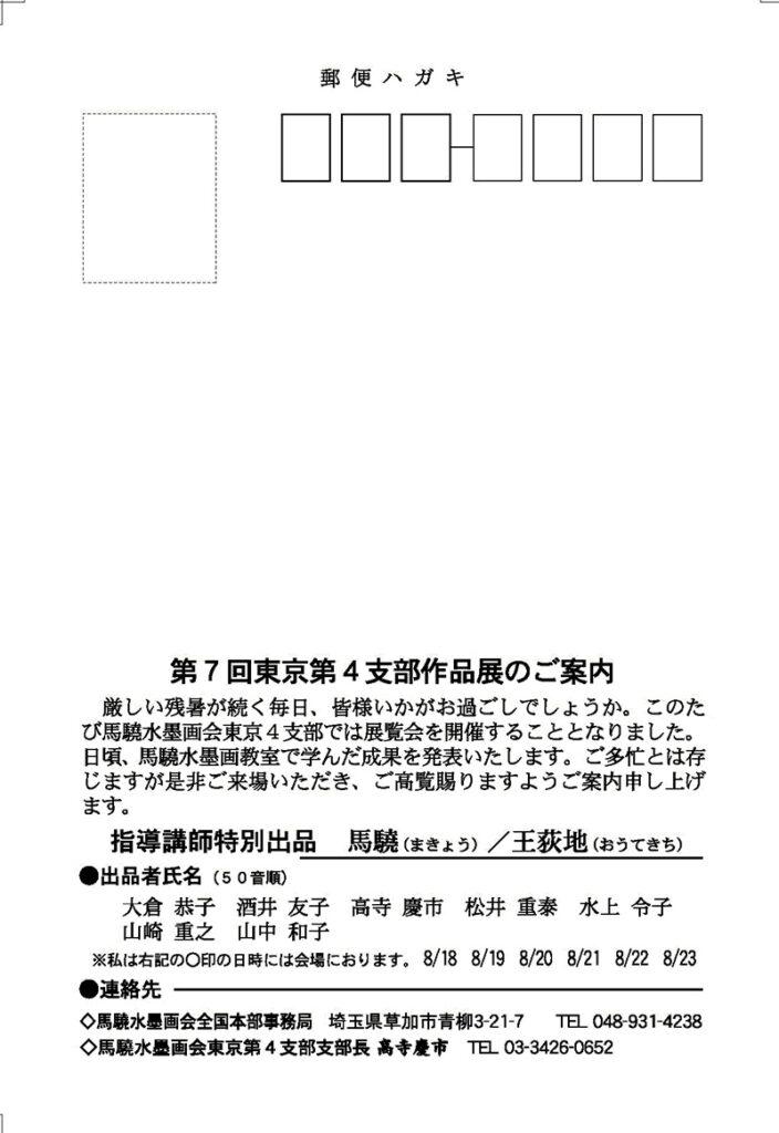 馬驍水墨画会 東京第4支部展(第7回)