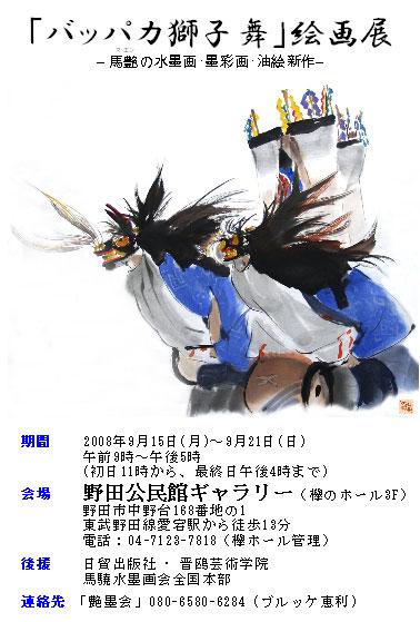 2008年9月馬艶「バッパカ獅子舞」絵画展