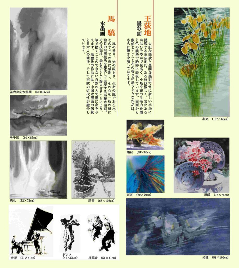2009年《水墨の夢幻》馬驍展/《花の讃歌》王荻地展
