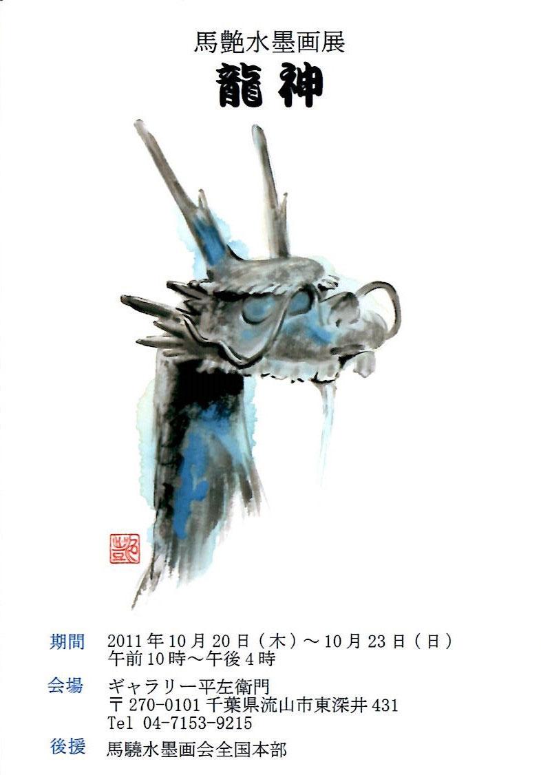 2011年11月馬艶個展