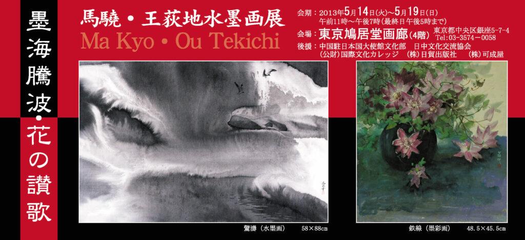 2013年《墨海騰波・花の讃歌》馬驍・王荻地水墨画展