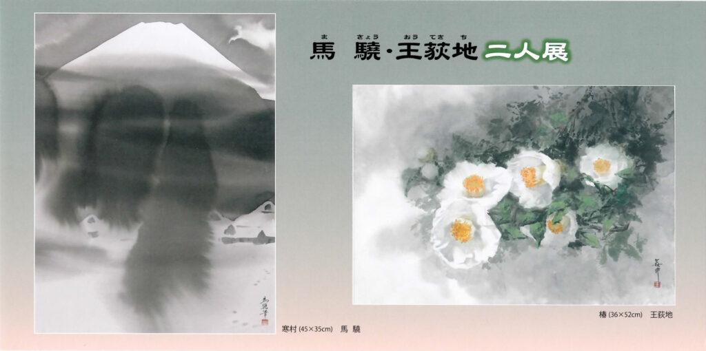 馬驍・王荻地二人展 in ホテル椿山荘東京