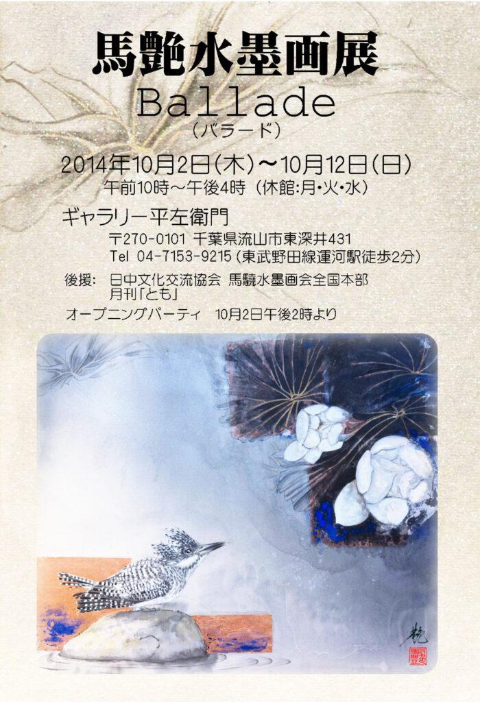 馬艶水墨画展「Ballade」(バラード)
