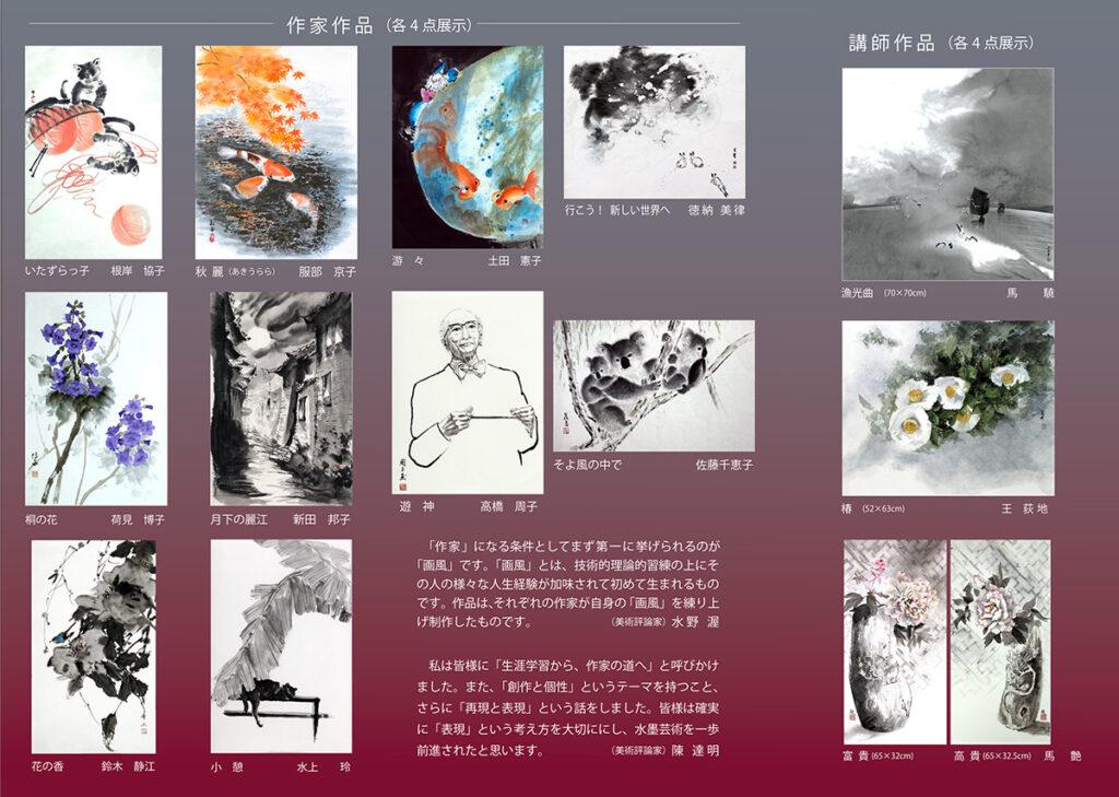 2015年馬驍水墨画会「選抜作家10人展」