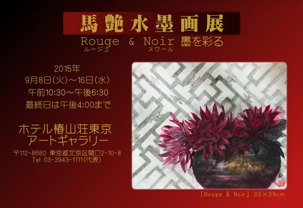馬艶水墨画展「Rouge & Noir ・墨を彩る」in ホテル椿山荘東京