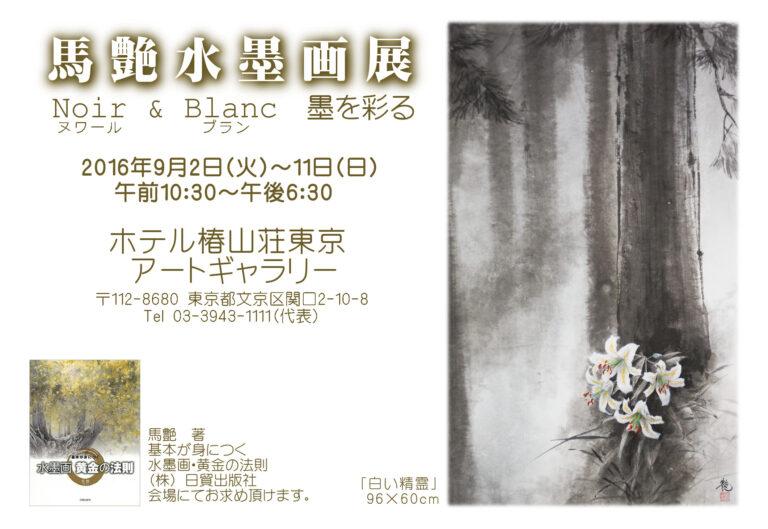 馬艶水墨画展 「Noir (黒) & Blanc (白) ・墨を彩る」in ホテル椿山荘東京