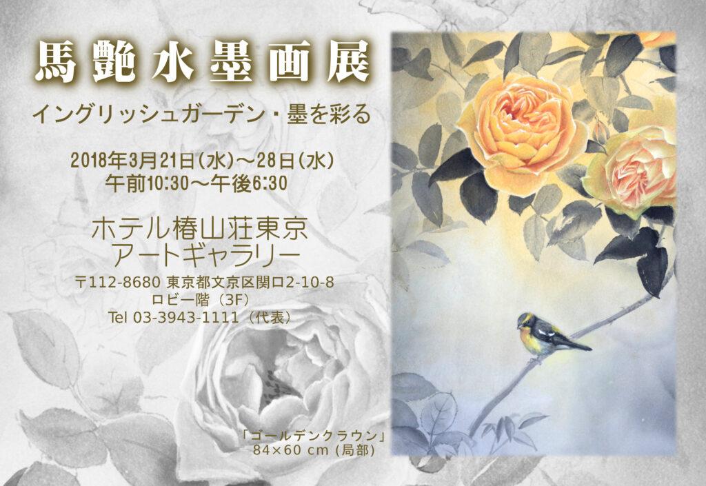 馬艶水墨画展「イングリッシュガーデン・墨を彩る」 in ホテル椿山荘東京