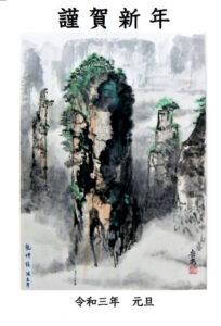 林 岳泉 さま