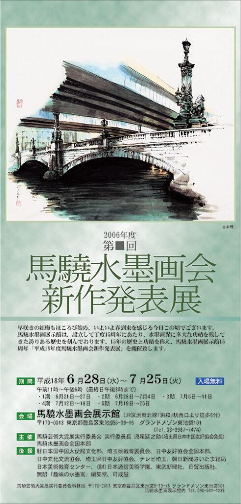 2006年_平成18年度馬驍水墨画会新作発表展