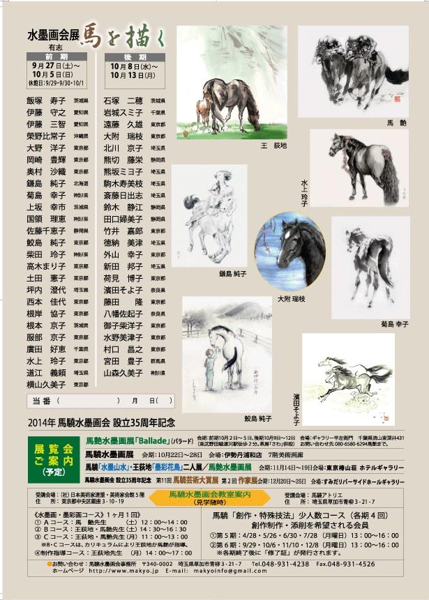 2014年馬驍水墨画会設立35周年記念