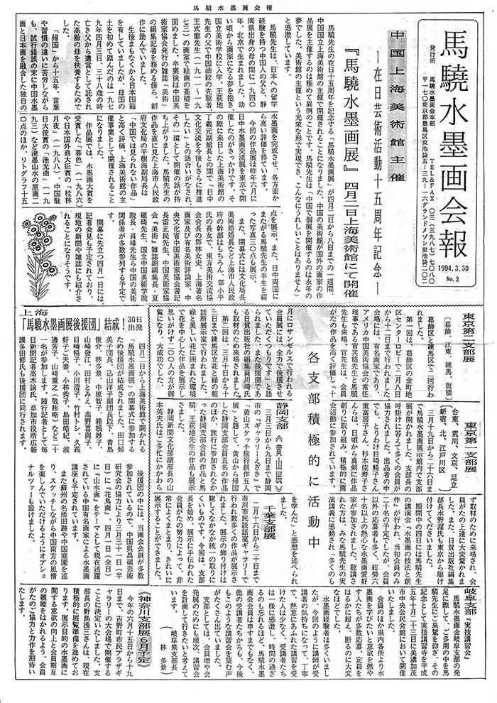 No02_Newsletter_19940330