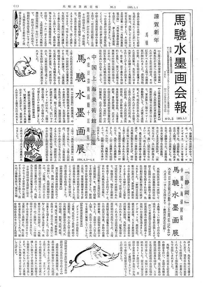 No03_Newsletter_19950101