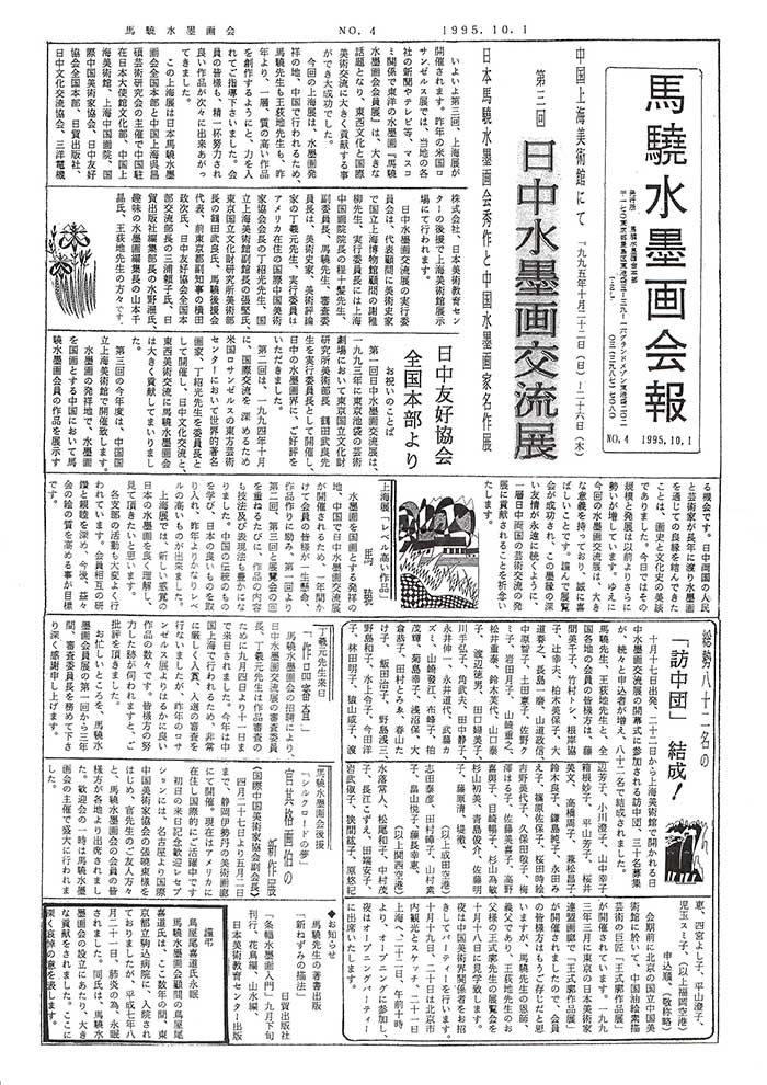 No04_Newsletter_19951001
